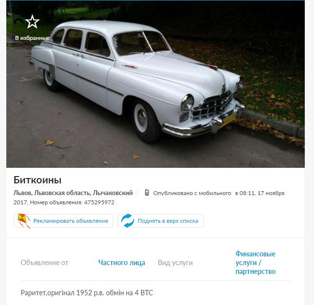 ГАЗ-12 во Львове