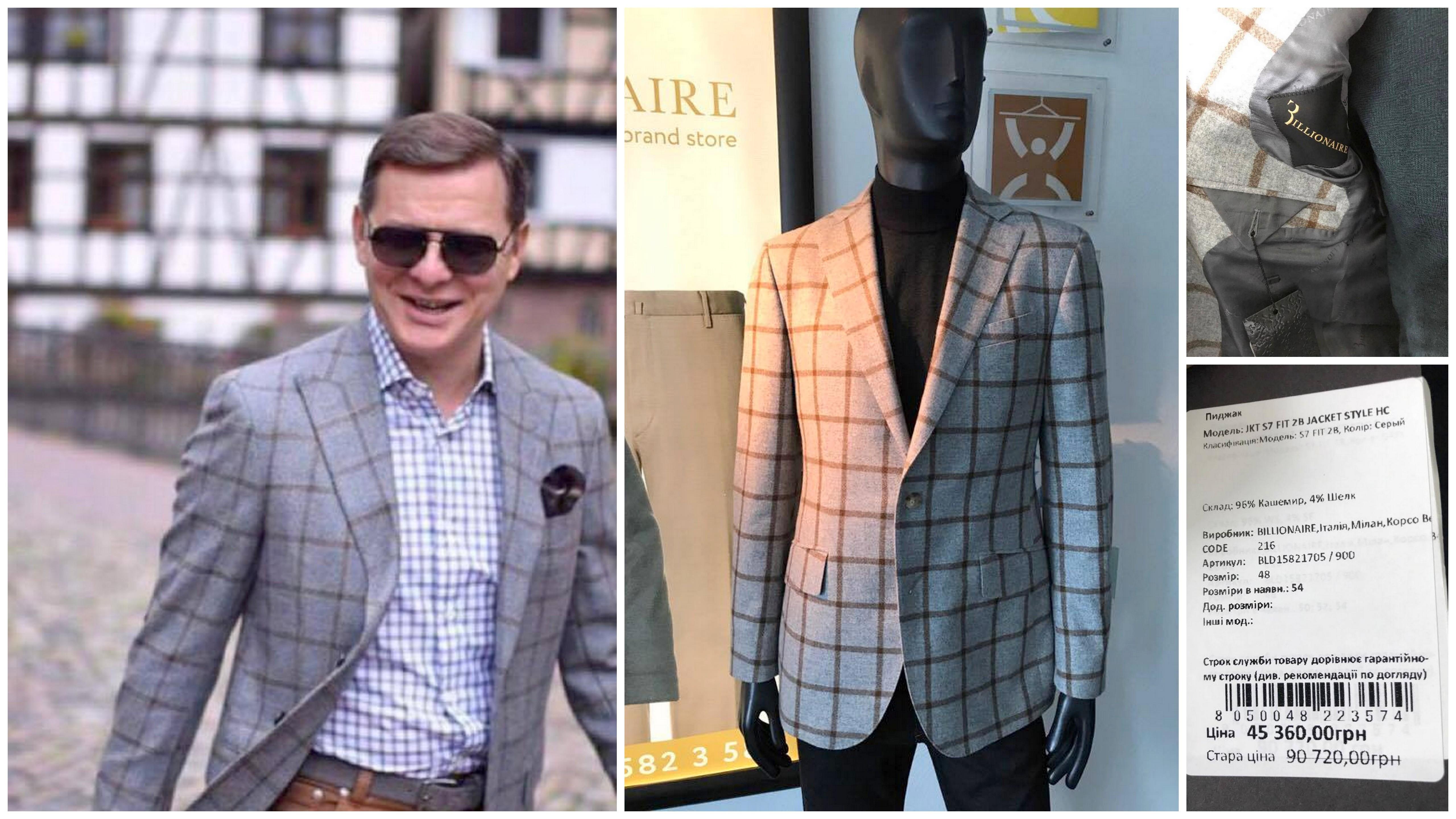 Пиджак можно купить со скидкой
