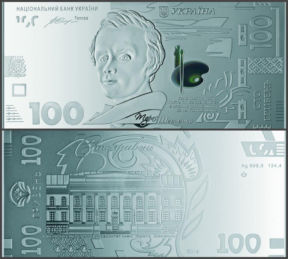Сувенирная банкнота 100 гривен в серебре