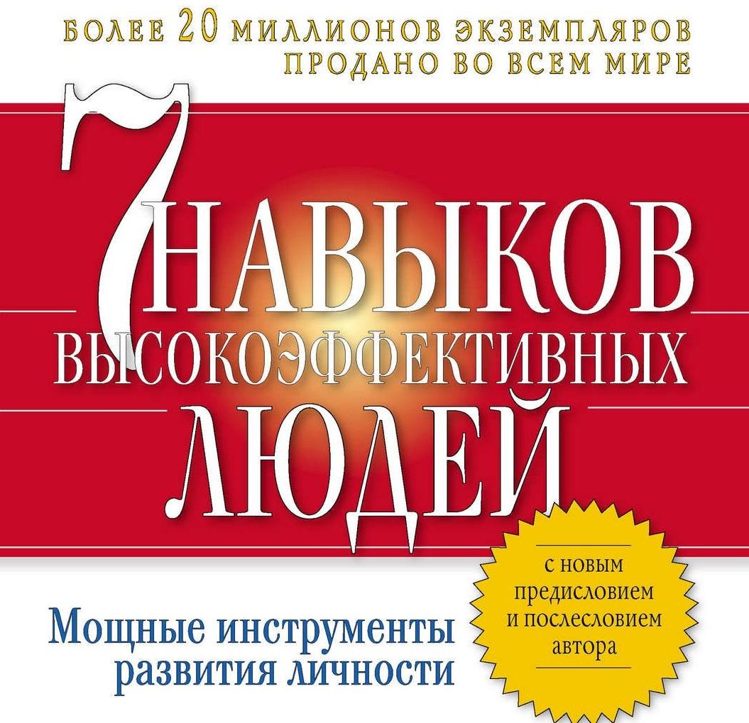Эта книга считается одной из самых известных Стивена Кови
