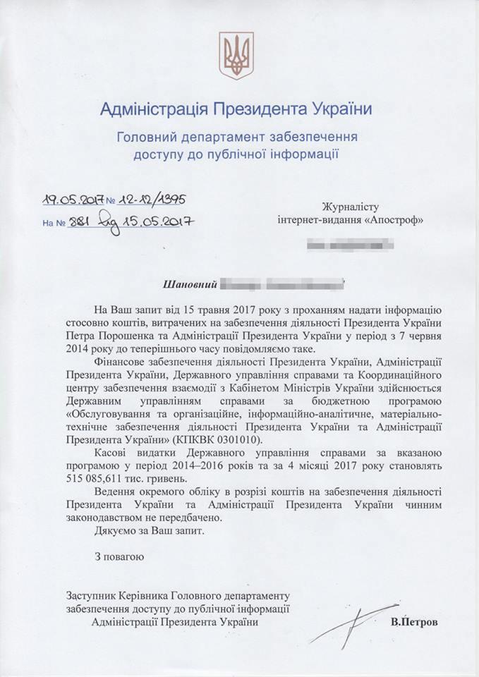 Запрос в Администрацию Президента