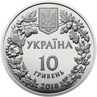 Монета номиналом 10 грн