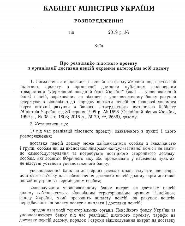 Распоряжение Кабинета министров Украины