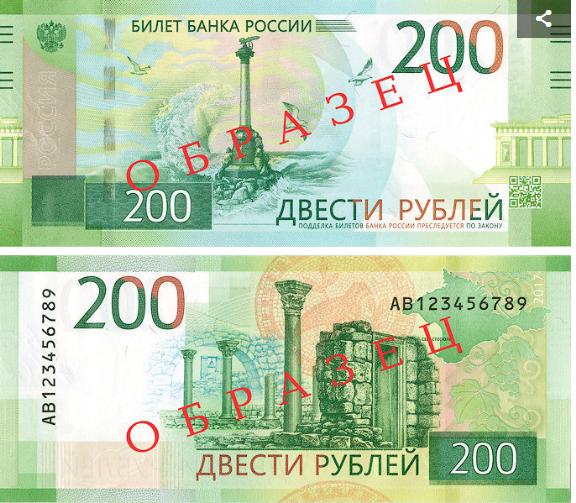 Новая купюра - номинал 200 рублей