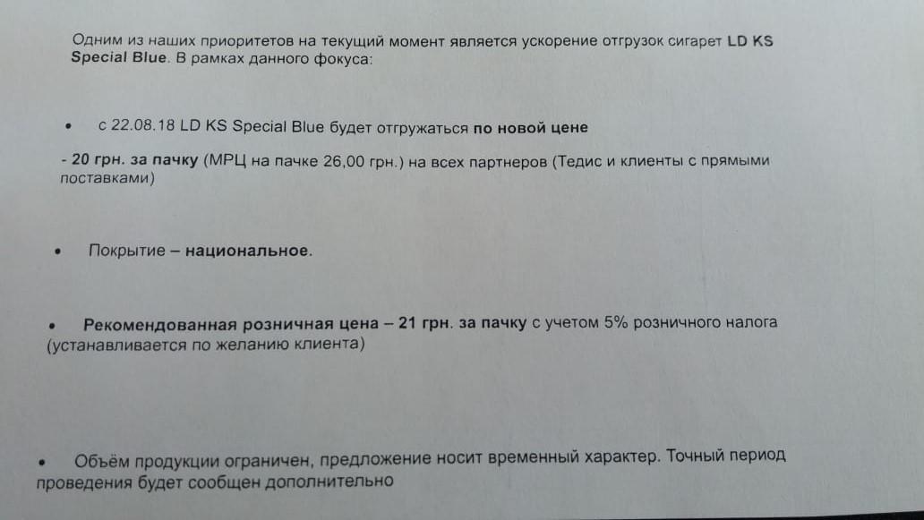 Фрагмент письма от компании JTI Украина клиентам TEDIS Ukraine