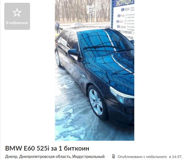 BMW E60 в Днепре