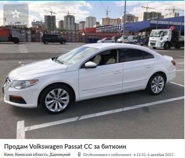 Volkswagen Passat CC в Киеве