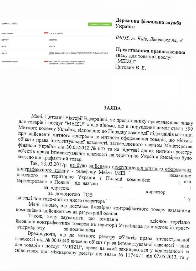 Задержки связаны с письмами экс-директора Meizu Виктории Цитович