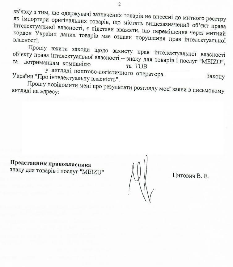 Украинская таможня начала тормозить посылки с известными телефонами