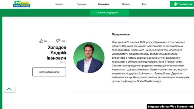 Андрей Холодов - кандидат в нардепы