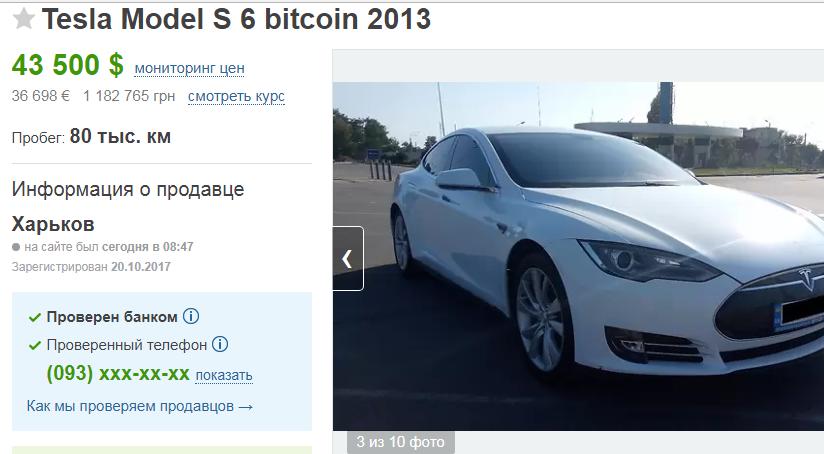 Tesla Model S в Харькове