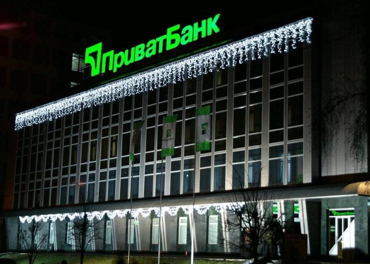 Национализация Приватбанка