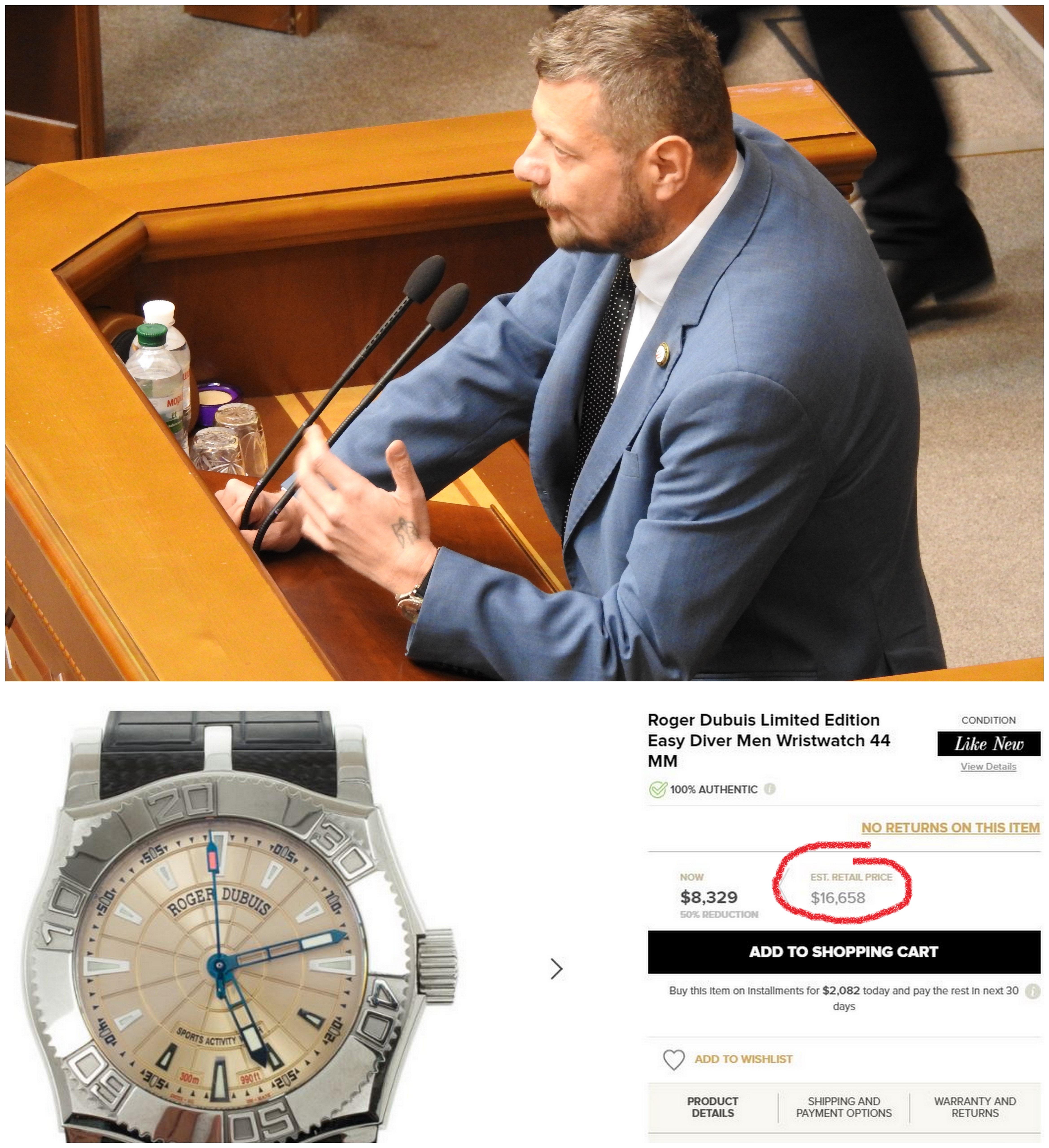Нардеп Мосийчук в часах Roger Dubuis