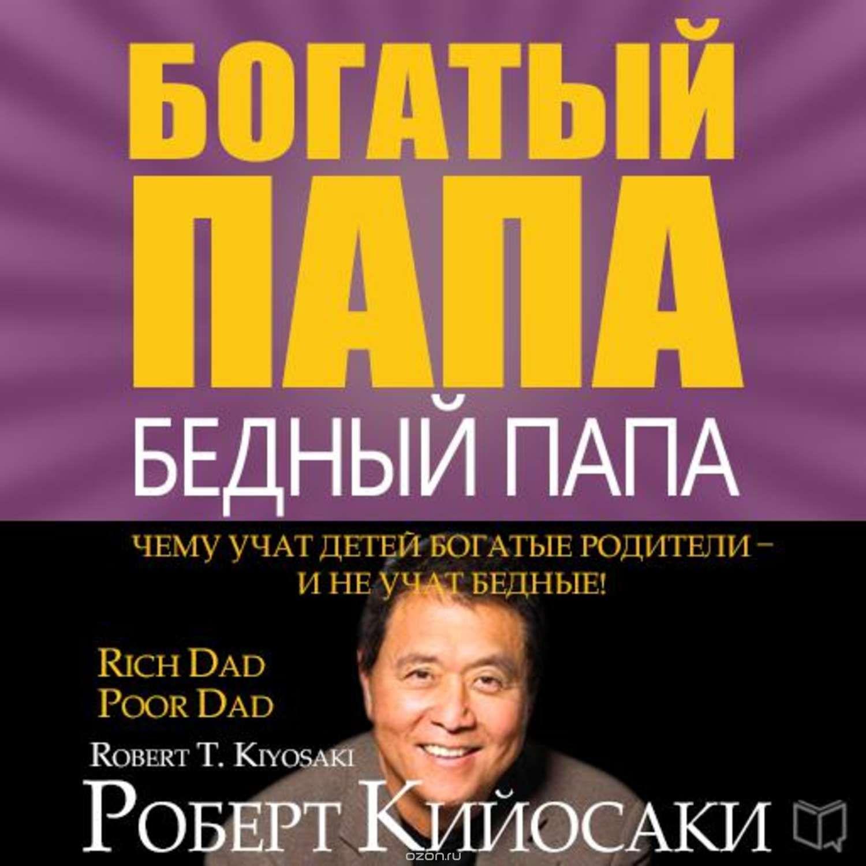 Роберт Кийосаки научит, как эффективно зарабатывать деньги